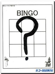 Bingosheet