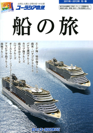 Cruise009