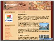 Chichukai_blog