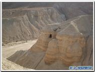 Qumran_cave