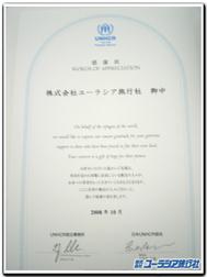 Unchr_certificate