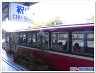 Chusan_station