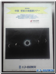 Eclipse_pamphlet