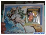 Qadhafi_stamp