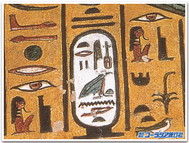 Hierogryph