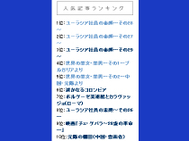 Ranking_3