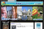 Yahoo_channel