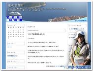 Saito_blog