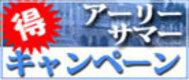 Campaign_logo_toppage