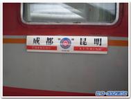 Seikon_railway1