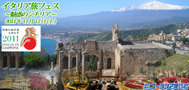 Sicilia_event