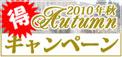 10autumn_logo122_2