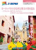 【ユーラシア旅行社】2013年ロマネスクの旅パンフレット