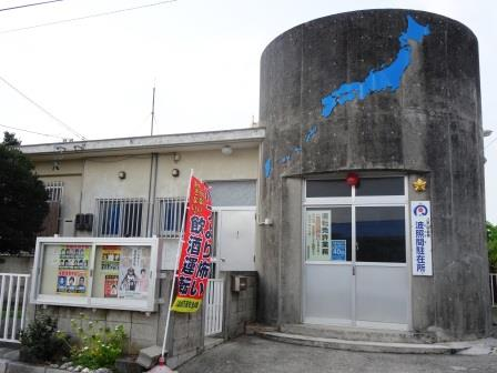 ユーラシア旅行社で行く日本ツアー、波照間島にある日本最南端の派出所