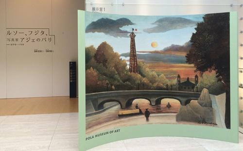 ポーラ美術館「ルソー、フジタ、写真家アジェのパリー境界線への視線ー」展