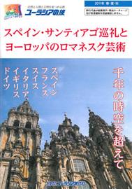 2011年『スペイン・サンティアゴ巡礼とヨーロッパのロマネスク芸術』パンフレット