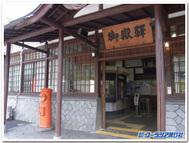 JR御岳駅